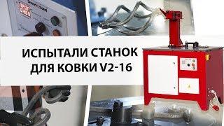 Станок для гибки завитков, скручивания и изготовления корзинок