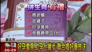 10月09日--民視--2012聯合婚禮 新北市出奇招