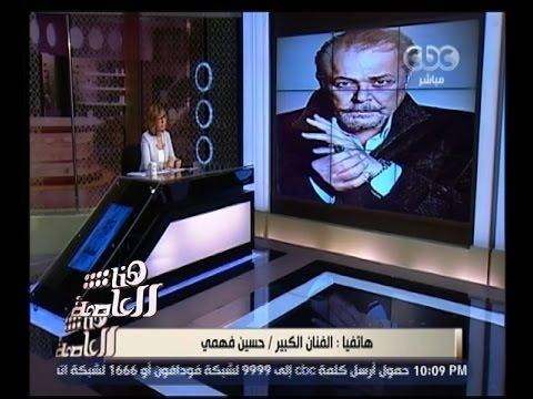 مدحت العدل بعد نبأ وفاة محمود عبد العزيز: تتساقط أوراق الشجرة الوارفة للفن المصري