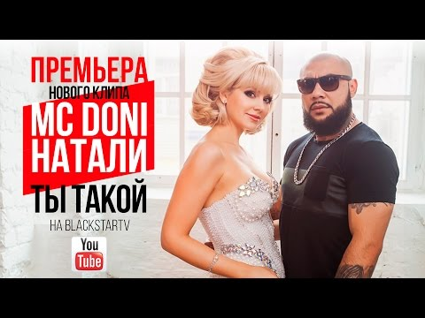 MC Doni feat. Натали — Ты такой