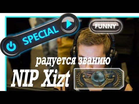 NiP Xizt радуется званию Global Elite в CS:GO