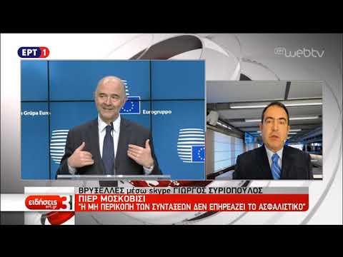 Εύσημα της Ευρωπαϊκής Επιτροπής στην Ελλάδα για τον προϋπολογισμό του 2019 | 21/11/18 | ΕΡΤ