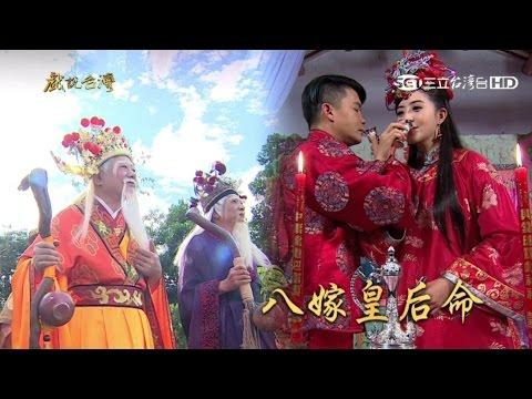 戲說台灣平日.......八嫁皇后命