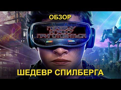 Обзор Первому игроку приготовиться - 12 из 10 ШЕДЕВР Спилберга. Лучший блокбастер за годы - DomaVideo.Ru