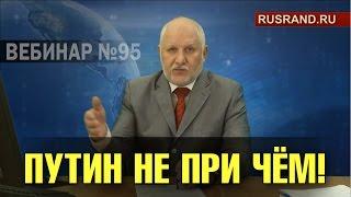 Вебинар профессора Сулакшина #95 «Путин не при чём!»