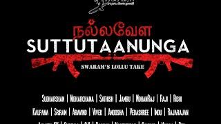 Nallavela Suttutaanunga   Swaram's Lollu Take
