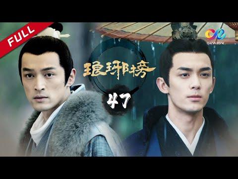 【ENG SUB】《琅琊榜》第47集  Nirvana In Fire Ep47 【超清】 欢迎订阅China Zone (胡歌/王凯/吴磊/刘涛/刘敏涛)