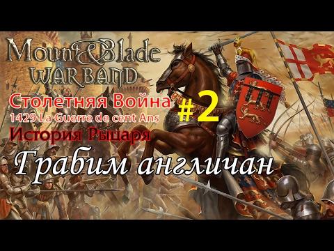 Прохождение Mount & Blade:1429 La Guerre de cent Ans - История рыцаря №2 (видео)