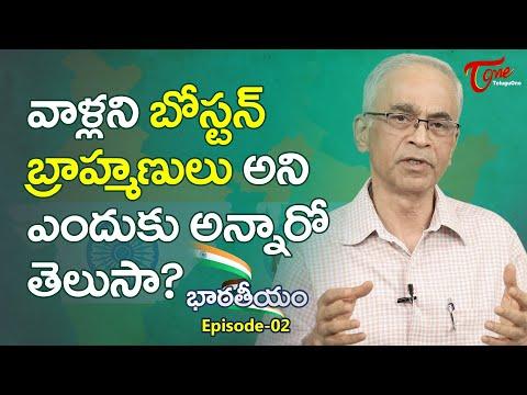 Bharateeyam | EX DGP K Aravinda Rao IPS | Episode #2 | TeluguOne