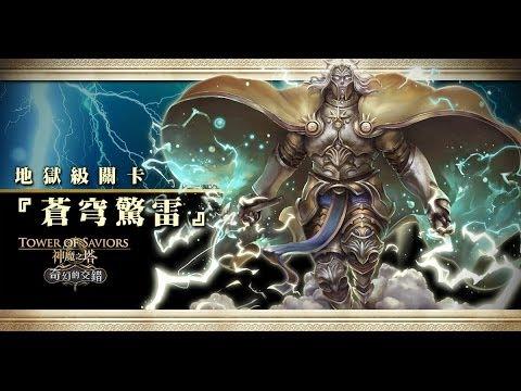 神魔之塔 - 蒼穹驚雷 地獄級0石通關 (水狂隊)