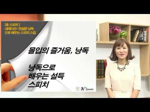 휴스피치 박민영 5 낭독의 힘