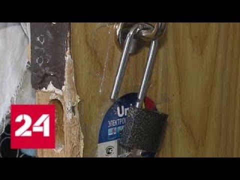 Микродолей больше не будет: как искореняют квартирных рейдеров - Россия 24 (видео)