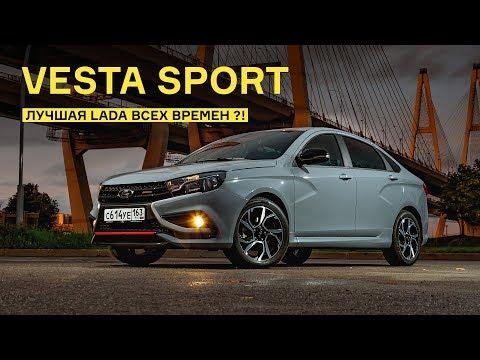 Lada Vesta Sport: тест на дорогах и гоночной трассе