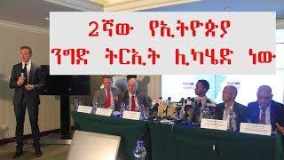 ETHIOPIA - 2ኛው የኢትዮጵያ የግብርና ምግብና መጠጥ ማቀነባበር እንዲሁም የፕላስቲክ ህትመትና ፓኬጂንግ ንግድ ትርኢት ሊካሄድ ነው