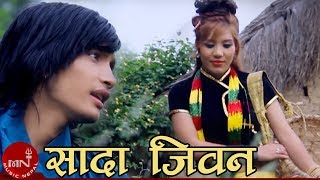 Sada Jeevan by Tilak Oli & Pratima Gautam