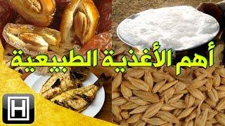 اغدية واطعمة تحافظ على صحة في رمضان