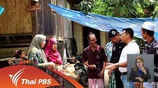 เปิดบ้าน Thai PBS - นักข่าวพลเมืองกลุ่มเครือข่ายผู้หญิง ภาคประชาสังคมเพื่อสันติภาพชายแดนใต้