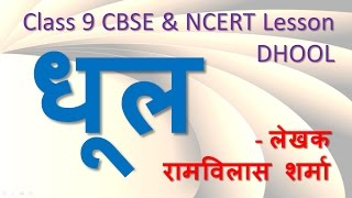 Video Dhool Hindi Class Nine CBSE   धूल  NCERT Class 9 Lesson DHOOL download in MP3, 3GP, MP4, WEBM, AVI, FLV January 2017