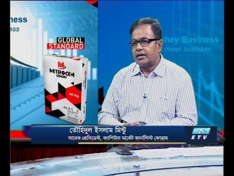 Ekushey Business || তৌহিদুল ইসলাম মিন্টু || 23 October 2019 || ETV Business