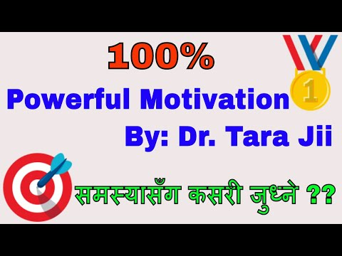 (Powerful Motivational Video..समस्यासँग कसरी जुध्ने? Nepali Inspirational Speech/Story By:Dr.Tara Jii - Duration: 10 minutes.)