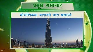 ओलम्पिकमा आकाशको तारा खसाल्ने तयारी . Vision News . Vision Nepal Television NITV Media Present's © NITV...