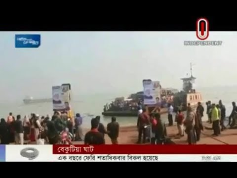 Ferry breaks down over hundred time at Bekutia ghat (25-02-2018)