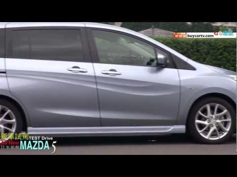 All New Mazda 5日本實地試駕