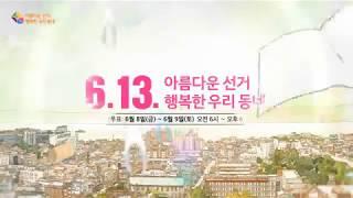 투표참여 TV CF 영상 캡쳐화면