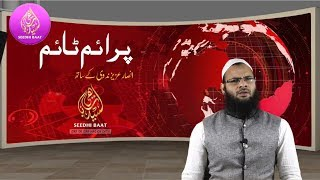 Video #Prime Time: Muslim Voters' Effects in assembly Election  2018 MP3, 3GP, MP4, WEBM, AVI, FLV Desember 2018