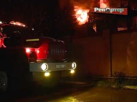 В Гранном 37 огнеборцев тушили пожар в трехэтажном особняке (видео)