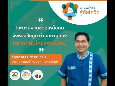 thaihealth แบ่งเบาเมืองกรุง ประสานงานช่วยเหลือ รับคนพื้นที่กลับบ้านเกิด
