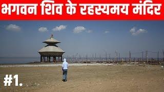 Video भगवन शिव के पाँच सबसे रहस्यमय मंदिर || Top 5 mysterious temples in india MP3, 3GP, MP4, WEBM, AVI, FLV Februari 2019