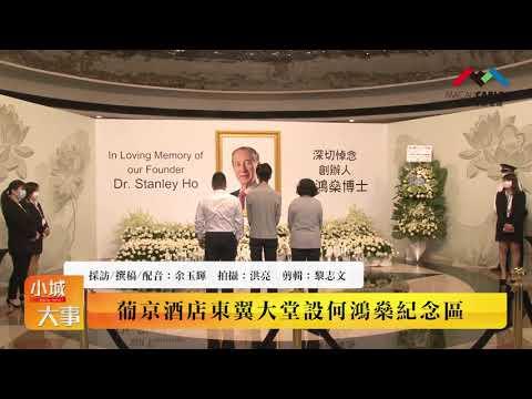 小城大事2020-葡京酒店東翼大堂設何 ...