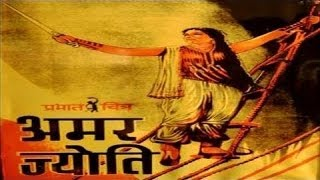 Amar Jyoti 1936 Hindi Movie Full |  V. Shantaram