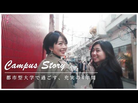 OPEN CAMPUS STAFF STORY【都市型大学】