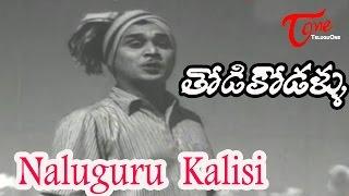 Thodi Kodallu Movie Songs | Naluguru Kalisi | ANR | Savitri