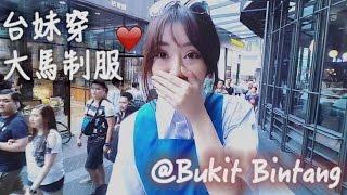 下集 台灣女孩穿著馬來西亞中學制服到Bukit Bintang武吉免登!一直被側目我真的很怕被抓走 ft. Yooyo