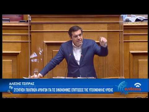 Η δευτερολογία του Προέδρου του ΣΥΡΙΖΑ Α.Τσίπρα στη Βουλή | 30/04/2020 | ΕΡΤ