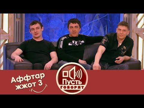 Пусть говорят - Аффтар жжот 3. Выпуск от 01.04.2012