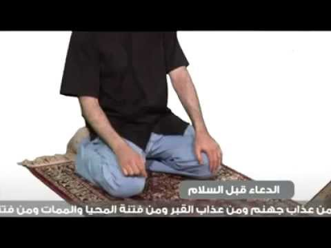 شرح كيفية الصلاة الصحيحة من التكبير إلى التسليم