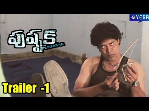 Pushpak Telugu Movie Trailer