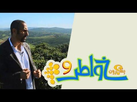الذهب - هذه الحلقة السابعة من خواطر9 شاهد كل الحلقات من الرابط التالي: http://goo.gl/ja6zP فيسبوك/khawatirtv - تويتر/@khawatirtv حسابات أحمد الشقيري: فيسبوك/ahmadals...