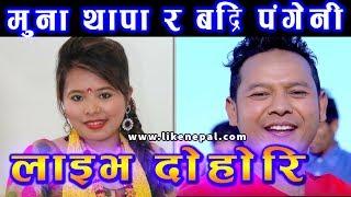 तिम्रो बिहे भयो र झ्याउ भयो - Dohori By Badri Pangeni & Muna Thapa Magar