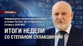 «Итоги недели со Степаном Сулакшиным». 10 марта 2017 г.