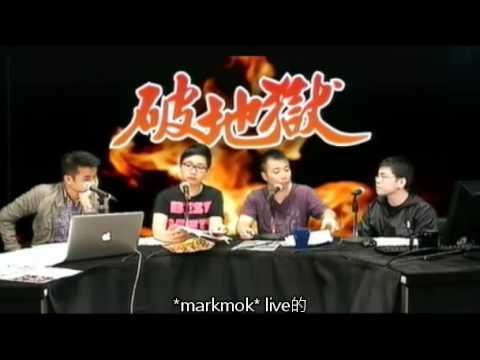 破地獄 (2012-06-09 20:00)