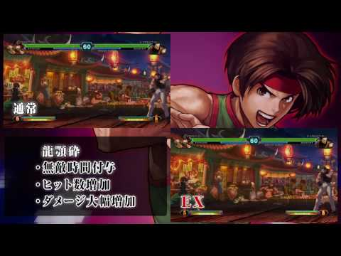 Arcade : KOF XIII Technical Reference chapter 5