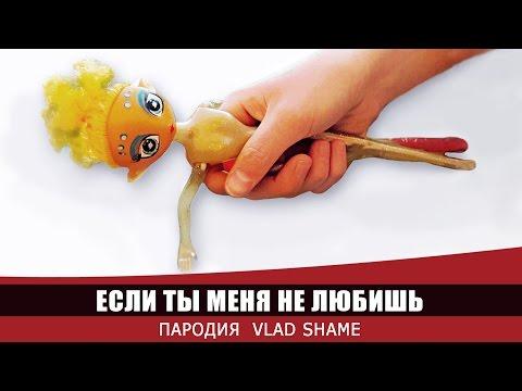 КЛИП | Егор Крид & MOLLY - Если ты меня не любишь | ПАРОДИЯ