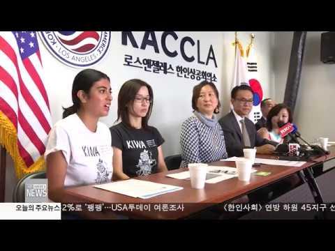 한인사회 소식 7.24.17 KBS America News