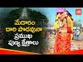 Best Pilgrimage Sites near Medaram Sammakka Sarakka Jatara | Medaram 2018 | Warangal | YOYO TV