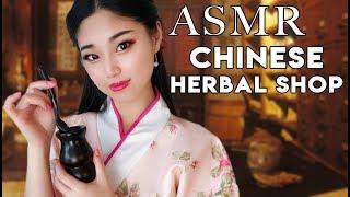 Video [ASMR] Chinese Herbal Shop Roleplay MP3, 3GP, MP4, WEBM, AVI, FLV September 2018